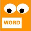 言語訓練(単語の読解) - iPadアプリ