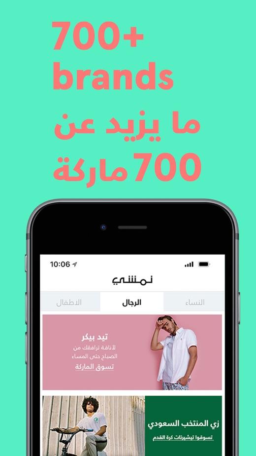 738168082ad92 Namshi Fashion - نمشي للأزياء 版本记录 - iOS App版本更新记录