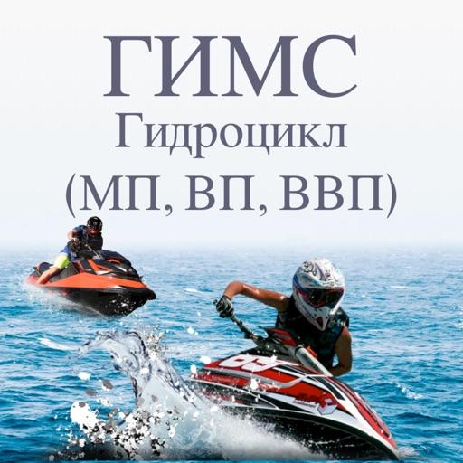 Билеты ГИМС гидроцикл 2020