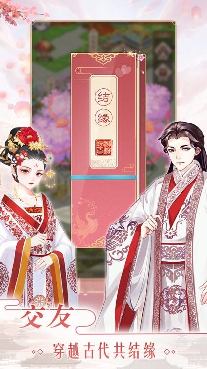 大燕王妃 - 后宫养成 古风换装 screenshot-3