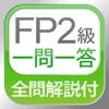 全問解説付 FP2級 学科 一問一答問題集 - iPhoneアプリ