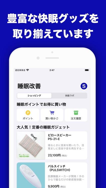 Somnus/ソムナス 睡眠分析目覚ましアラームアプリ screenshot-6