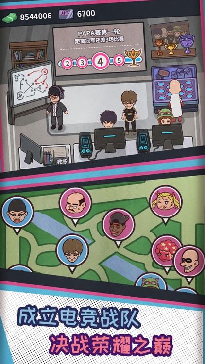 网吧模拟器 - 经营自己的网吧 screenshot-4