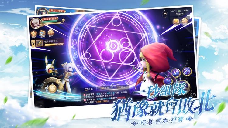 時空旅人 screenshot-3