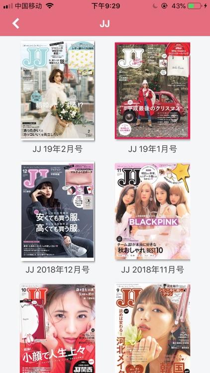 Top Fashion Magazine screenshot-5