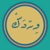 ورد القرءان اليومي Reviews
