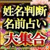 名前で超当たる占い【姓名判断占い大集合】 - iPhoneアプリ