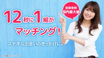 ASOBO(あそぼ)-恋活・マッチングアプリ- ScreenShot0