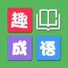 趣成语-现代汉语成语词典字典