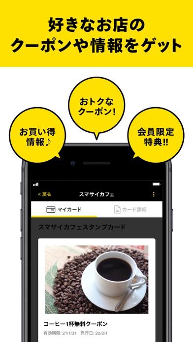 スマホサイフ - ポイントカードまとめアプリのおすすめ画像4