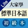 大家學標準日本語:初級入門篇