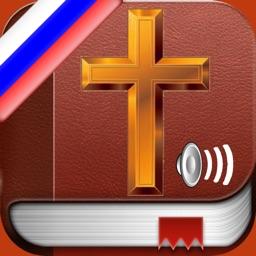 Библия : Russian Bible Audio