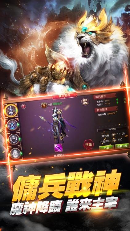 奇蹟MU—王者歸來 screenshot-3