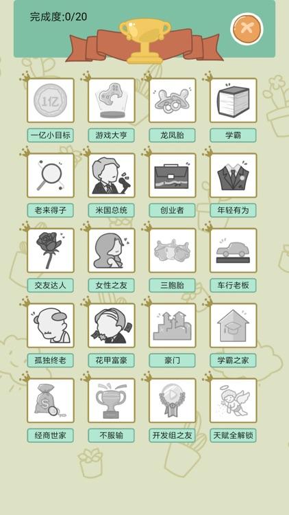 中国式人生 screenshot-3