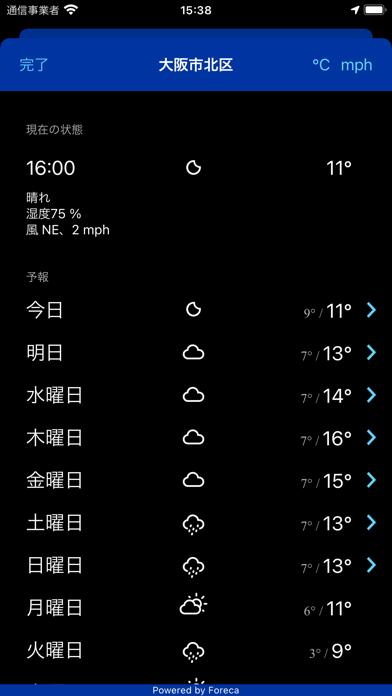 雨アラーム ScreenShot0