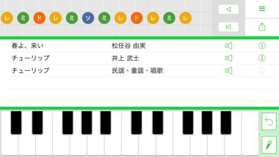 歌っちゃお検索のおすすめ画像1