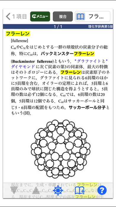 岩波理化学辞典第5版【岩波書店】(ONESWING)のおすすめ画像2