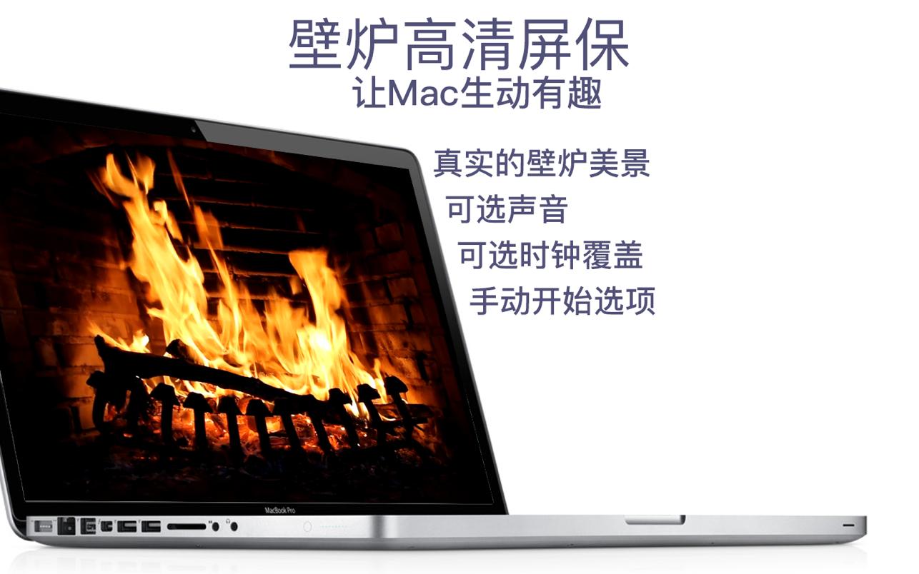 Fireplace Live HD 4.3.1 Mac 破解版 高清壁炉屏幕保护软件
