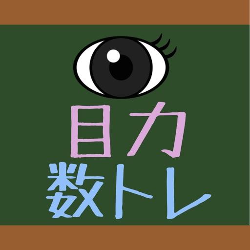 目力!数学トレーニング