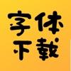 字体下载-花样字体艺术字制作