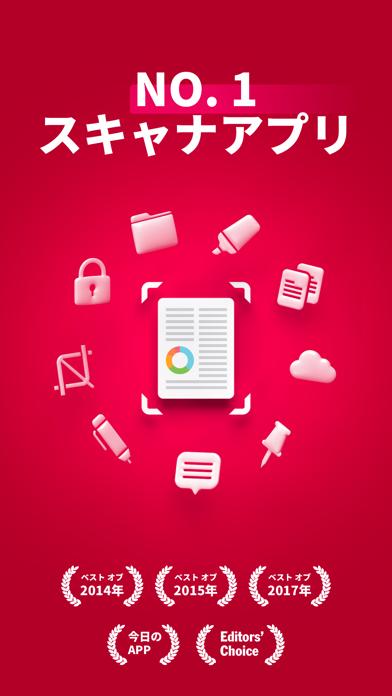 SwiftScanプロ -  PDFスキャナのスクリーンショット1