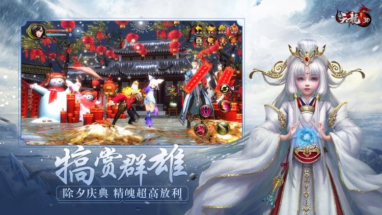 天龙3D-龙脉觉醒 screenshot-4