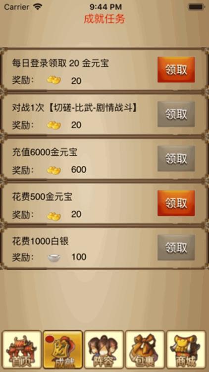 江湖群侠传之猎艳天下 screenshot-4