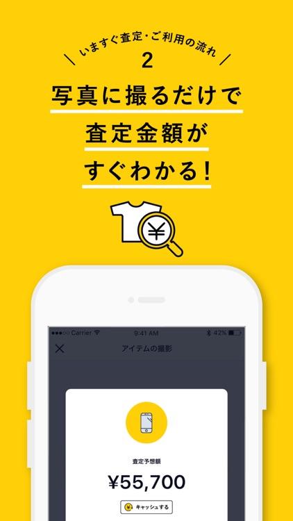 買取りアプリ-CASH(キャッシュ) screenshot-5