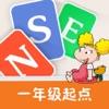 新标准英语酷单词(一年级起点) - iPhoneアプリ
