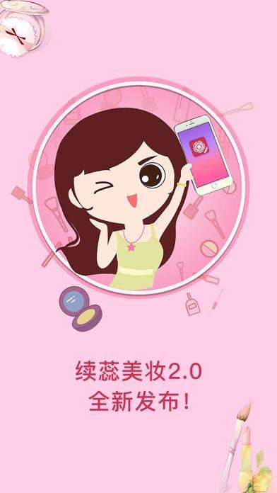 续蕊美妆2.0