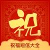 节日祝福短信-新年节日祝福大全