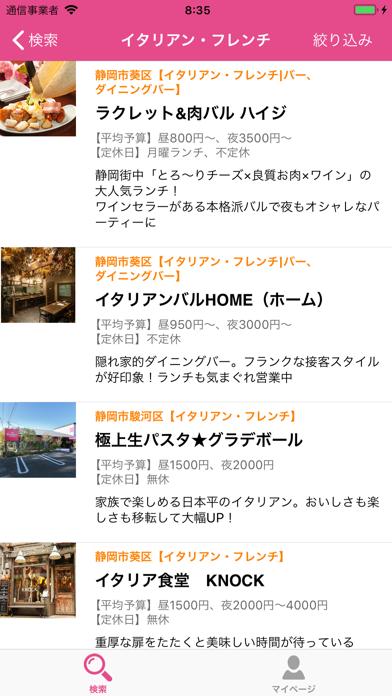 womoグルメ(ウーモグルメ) ScreenShot1
