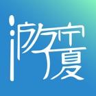 一部手机游宁夏 icon