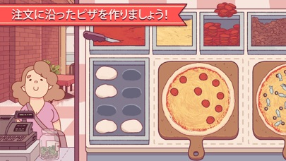 グッドピザ、グレートピザ