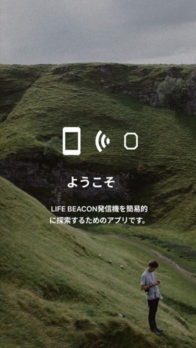 LIFE BEACONのおすすめ画像2