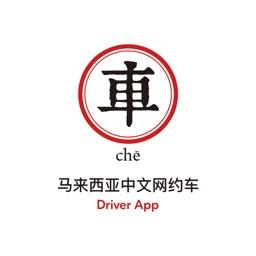 CHE Driver