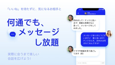 Match Japan世界最大級の恋愛・結婚マッチングアプリ ScreenShot3