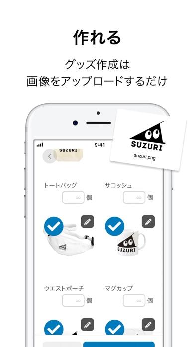 SUZURIのおすすめ画像4