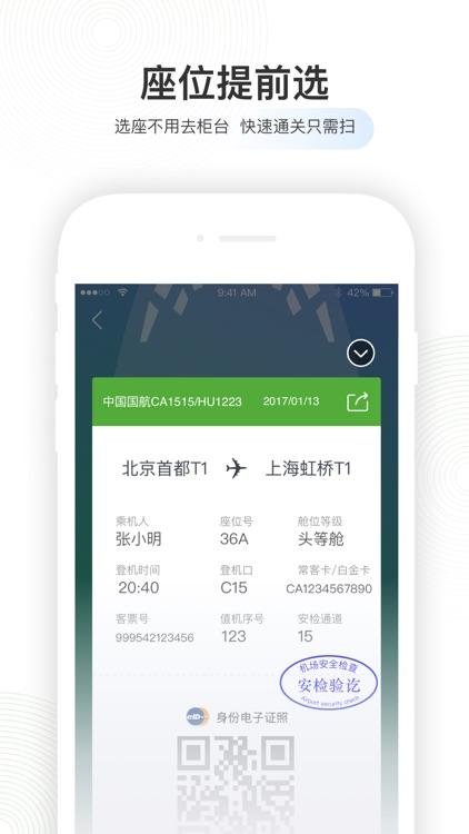 航旅纵横PRO-官方航班查询购票值机 screenshot-3