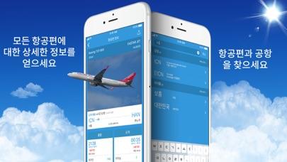 실시간 항공기 - 항공편 추적기 및 날씨 for Windows