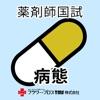 薬剤師国家試験対策問題集-病態・薬物治療- - iPhoneアプリ