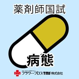 薬剤師国家試験対策問題集-病態・薬物治療-