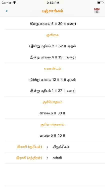 Tamil Calendar and Utilities screenshot-6