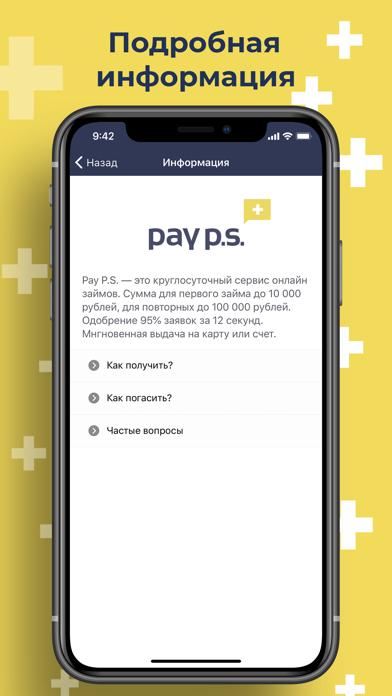 Pay P.S. Займы онлайн на картуСкриншоты 4