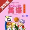 小学英语四年级上下册清华大学版