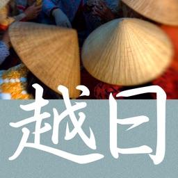 CJKI Vietnamese-Japanese Dict.