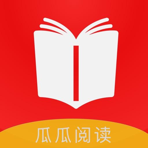瓜瓜阅读-热门全本小说电子书阅读器