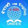 Nepali English Dictionary - iPadアプリ