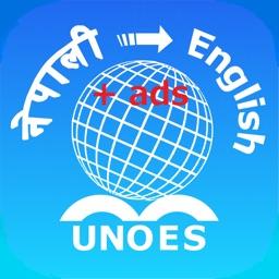 Nepali English Dictionary