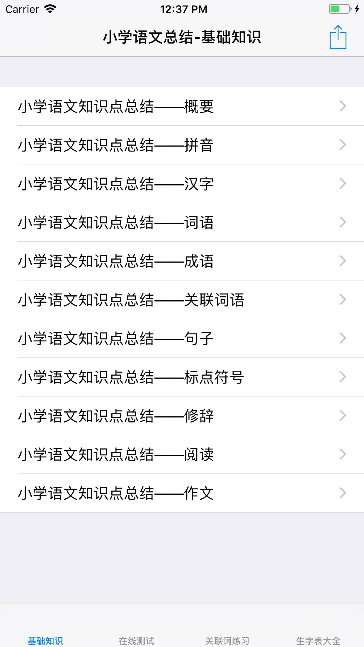 小学语文总结大全 Screenshot